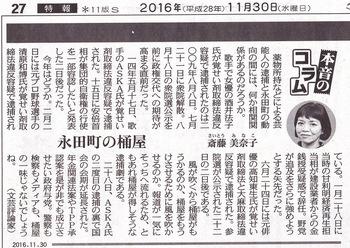 news20161130.jpg